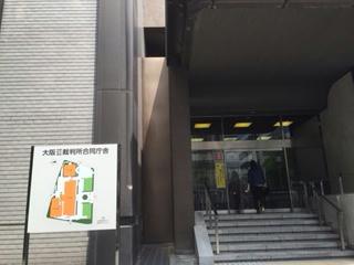 大阪地裁にて提訴