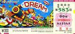 dream2010.jpg
