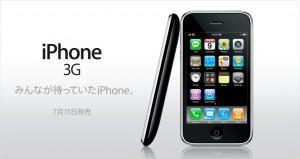 iphone-300x159.jpg