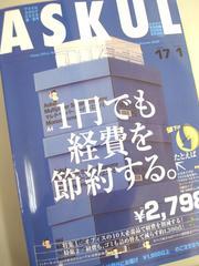 askul2009ss.JPG