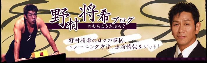 野村将希ブログ