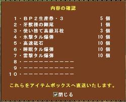 ブースターパック第2弾 導入記念プレゼント
