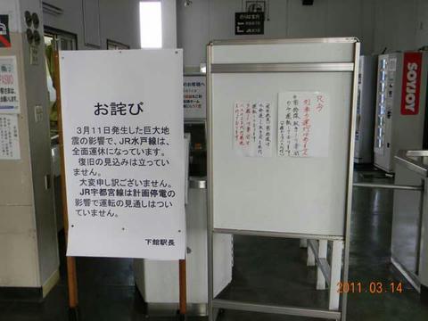 2011年3月14日・下館駅南口