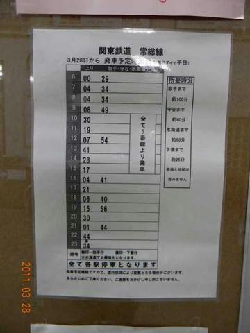 下館駅_20110328