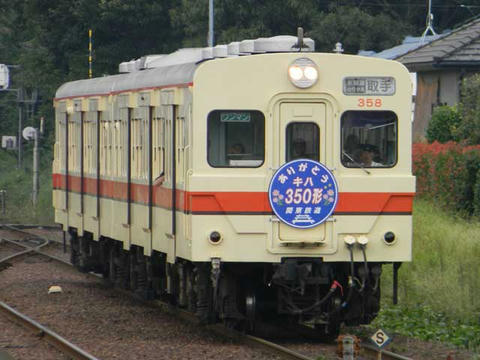 キハ350形(大田郷)