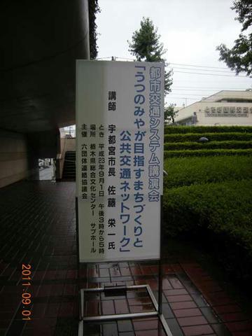 佐藤市長講演会