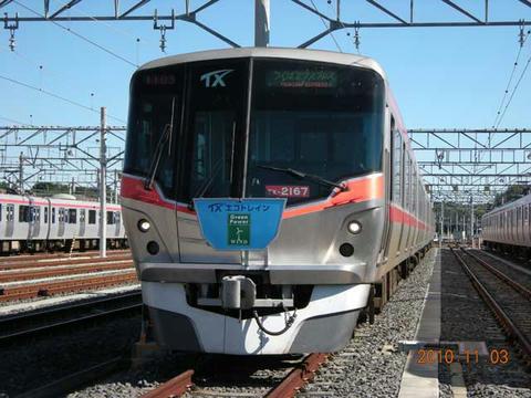 TX-2000系(増備車)