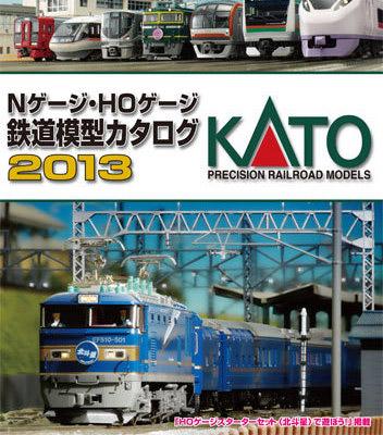 KATO 鉄道模型カタログ2013