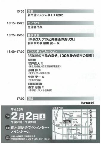 都市交通システム講演会チラシ(裏)