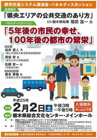 都市交通システム講演会チラシ(表)