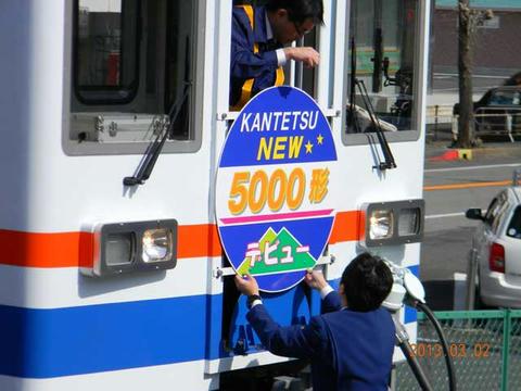 「キハ5000形」2次車(2013年3月2日)