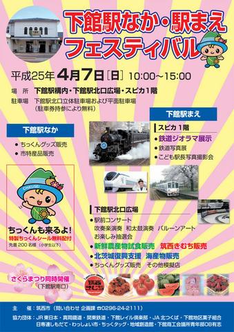 「下館駅なか・駅まえフェスティバル」チラシ(表)