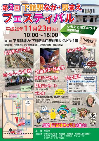 第3回「下館駅なか・駅まえフェスティバル」チラシ(表)