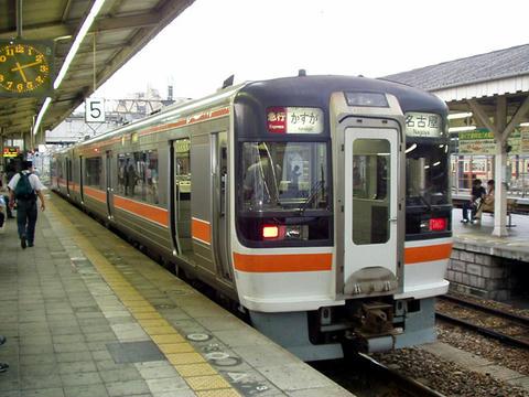 JR東海「キハ75系」
