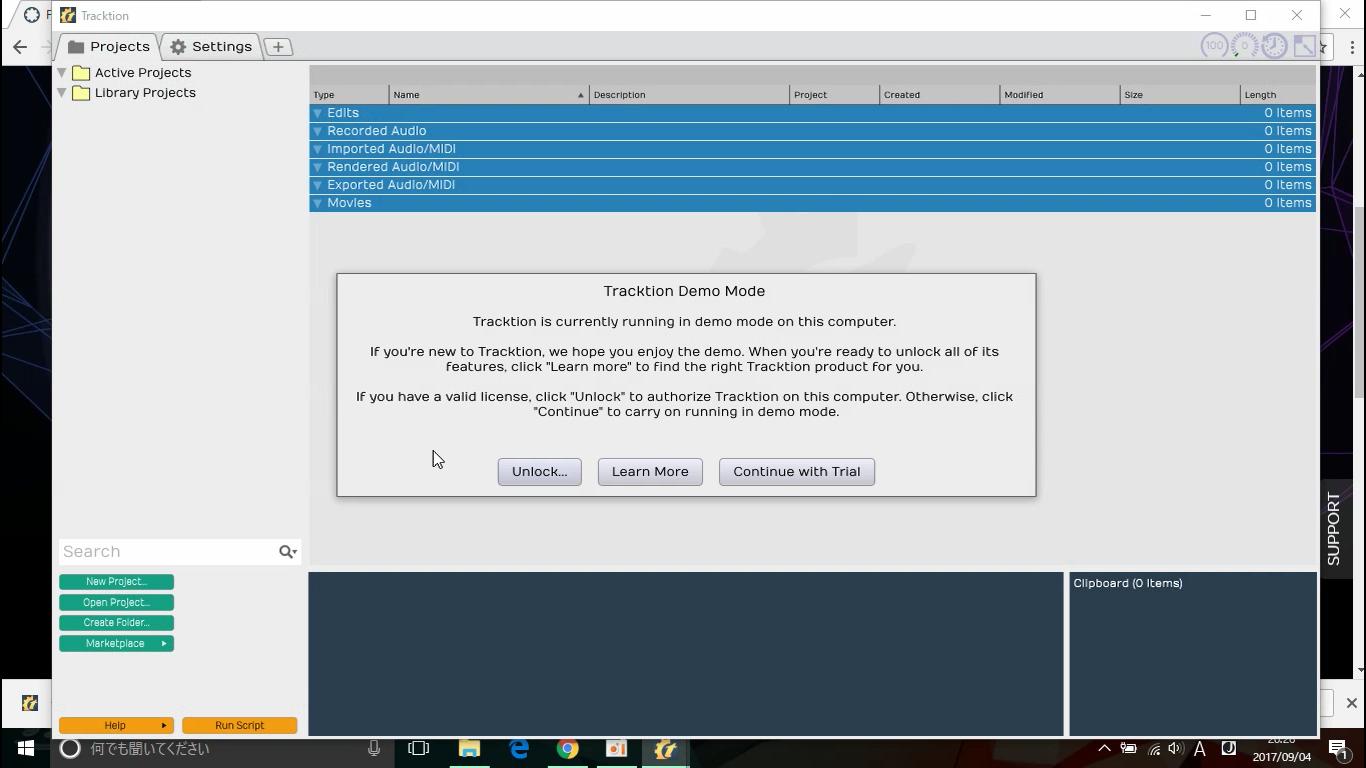 フリーのDAW、Tracktion 7を使ってみよう - 1 ~ダウンロード