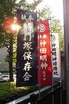091015masakado-duka02.jpg