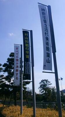 murayama.jpg