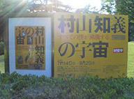 murayamatomoyoshisetagaya.jpg