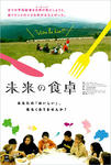 mirai_flyer.jpg