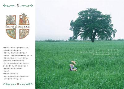 """画像ファイル """"http://file.ryu0tama.blog.shinobi.jp/sougen_page2.jpg"""" は壊れているため、表示できませんでした。"""