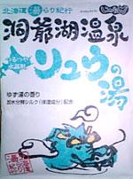 """画像ファイル """"http://file.ryu0tama.blog.shinobi.jp/ryu-yu.jpg"""" は壊れているため、表示できませんでした。"""