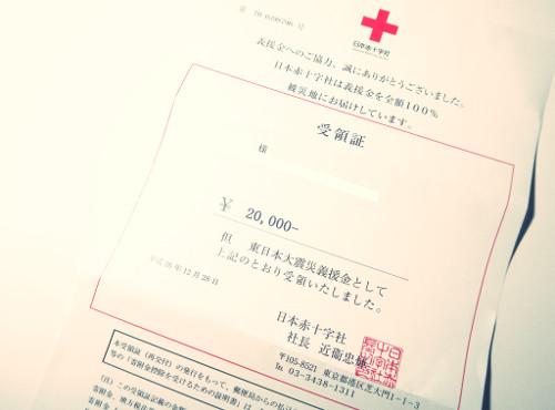 東日本大震災寄付結果