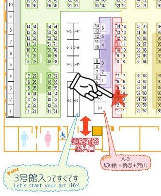 名古屋クリエーターズマーケット34地図2016