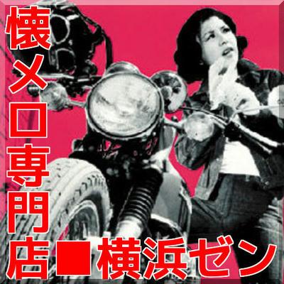 オンライン中古CDショップ・横浜ゼン