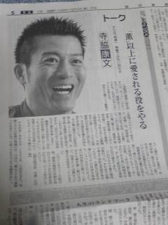 寺脇康文の画像 p1_13