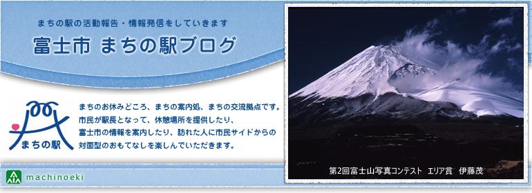 まちの駅の活動報告・情報発信をしていきます 富士市 まちの駅ブログ