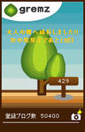 大人の樹(4代目)