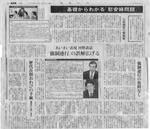 読売の慰安婦記事