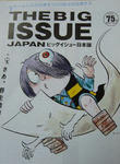 75号のBIG ISSUE、盛り沢山の話題、絶対お薦めです!