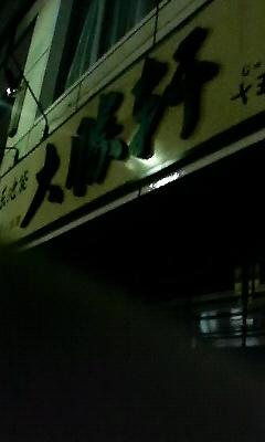 新宿大勝軒をハケン!