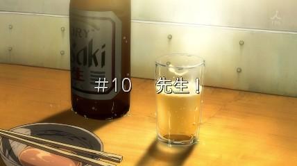 #10 やさぐれ!