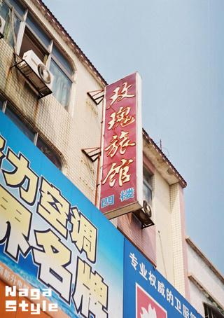 2010china_06.JPG