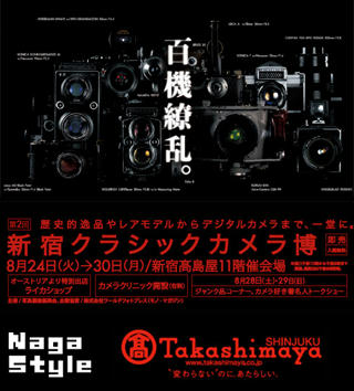 20100820_01.jpg
