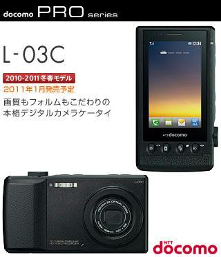 docomo_L-03C.jpg