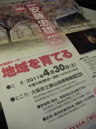 201104_oosaka_07.JPG
