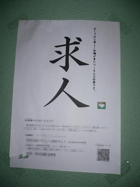 求人の貼紙