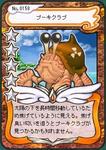 プーキクラブカード