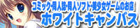 w_can_banner5.jpg