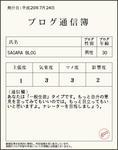 sagarablog-tsushinbo.blog.jpg