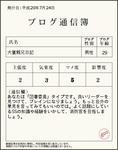 yorianinikki-tsushinbo.blog.jpg