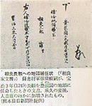 jitofuninjo.blog.jpg