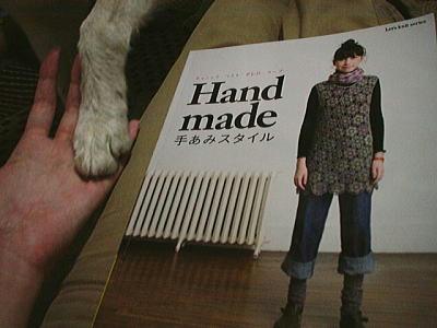 ワンコと編み本