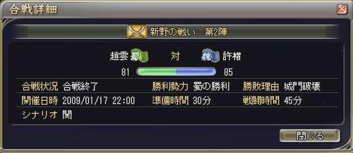 SOL20090117234700.JPG