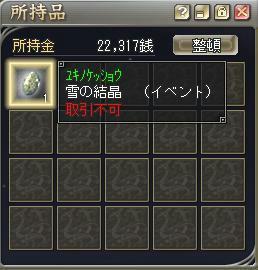 SOL20090120014802.JPG