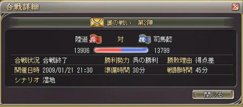 SOL20090121233200.JPG