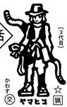 ヤマヒコ (ホデリ)
